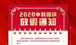 2020中秋国庆放假通知海报设计PSD素材