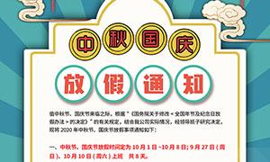 中秋国庆放假通知公告模板PSD源文件