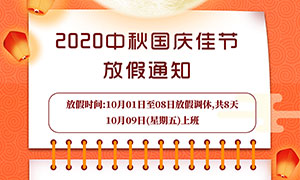 中秋国庆放假通知海报设计PSD源文件