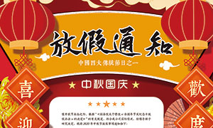 中秋国庆放假通知公告设计PSD源文件