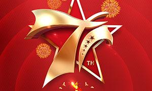 国庆盛世华诞71周年宣传海报PSD素材