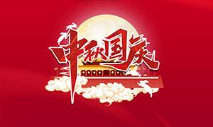 中秋国庆活动宣传单设计PSD模板