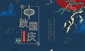 中秋国庆活动宣传单设计矢量素材