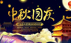 中秋国庆促销海报设计PSD分层素材
