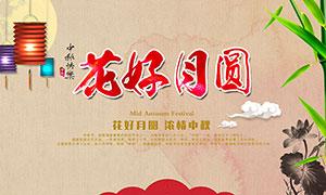 花好月圆中秋节主题海报设计PSD素材