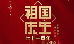 祖国轻生71周年海报设计PSD素材