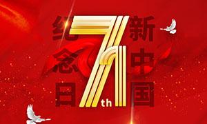 欢度国庆节71周年宣传单PSD素材