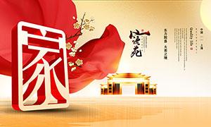中国风中式地产活动海报设计PSD素材