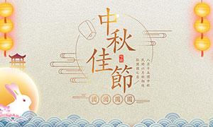 淘宝中秋节主题活动海报设计PSD模板