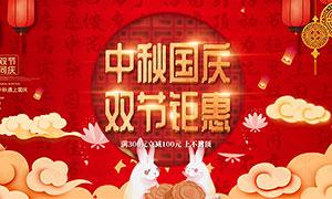 中秋国庆双节钜惠活动展板设计PSD素材