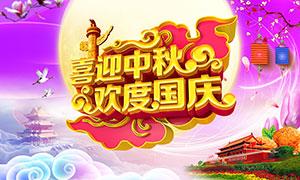 喜迎中秋欢度国庆海报设计模板PSD素材