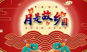 月是故乡圆中秋节海报设计PSD素材