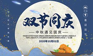 中秋国庆双节同庆创意海报PSD素材