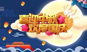 喜迎中秋欢度国庆海报设计PSD模板