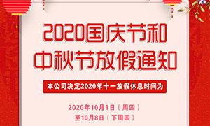 2020国庆节和中秋节放假通知PSD素材