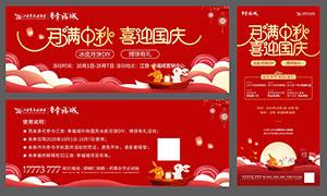 中秋节月饼礼券设计模板矢量素材