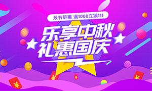 中秋国庆双节钜惠促销海报PSD素材