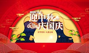 迎中秋庆国庆活动海报设计模板PSD素材