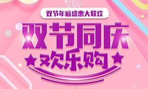 中秋国庆双节庆海报设计模板PSD素材