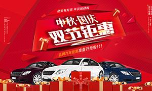 中秋国庆汽车活动海报模板PSD素材