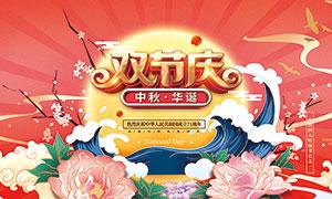 中秋国庆双节庆海报设计PSD源文件