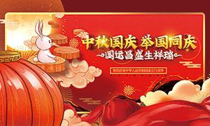 中秋国庆举国同庆海报设计PSD素材