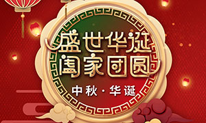 庆祝国庆节和中秋节海报设计PSD素材
