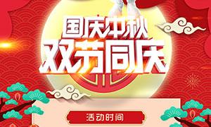 中秋国庆双节同庆宣传单设计PSD模板