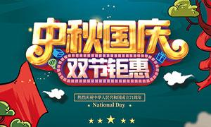 中秋国庆双节钜惠促销海报PSD源文件