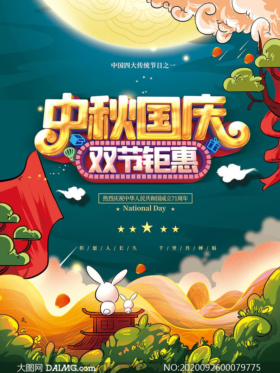 中秋國慶雙節鉅惠促銷海報PSD源文件