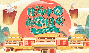淘宝中秋国庆促销海报模板PSD素材