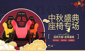 淘宝汽车座椅中秋节活动海报PSD素材