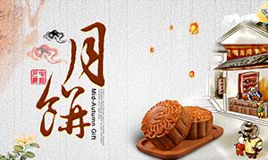 淘宝中秋节月饼促销海报设计PSD素材