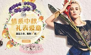 淘宝中秋节手链促销海报设计PSD素材