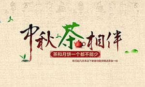 淘宝中秋节茶叶和月饼促销海报PSD素材