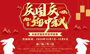 中秋国庆双节钜惠促销海报设计PSD素材