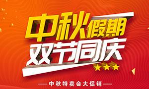 中秋特卖惠促销海报设计PSD素材
