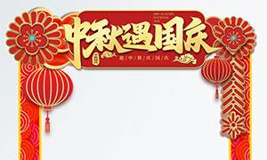 中秋国庆商场拍照框设计PSD素材