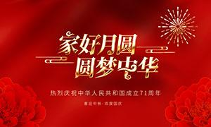 中秋国庆双节活动海报模板PSD素材