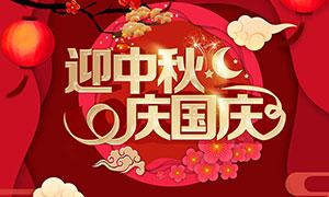 迎中秋庆国庆活动宣传单设计PSD素材