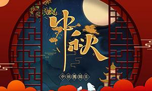 中秋团圆日活动宣传海报设计PSD素材