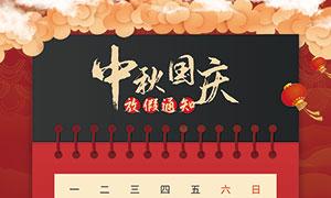 中秋国庆公司放假通知海报设计PSD素材