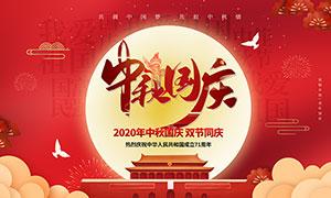 中秋国庆宣传展板设计PSD素材