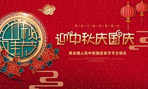 迎中秋庆国庆喜庆宣传展板设计PSD素材