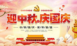 迎中秋庆国庆活动宣传栏设计PSD素材