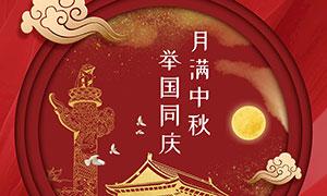 月满中秋国庆节活动宣传单PSD素材