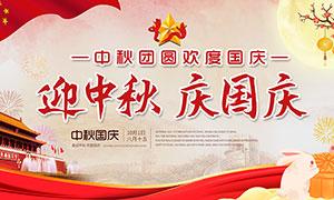 迎中秋庆国庆宣传展栏模板PSD素材