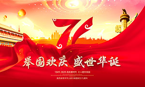 盛世华诞国庆71周年宣传栏设计PSD素材
