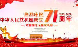 热烈庆祝祖国成立71周年宣传栏PSD素材