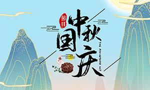 中秋国庆活动宣传单模板PSD素材